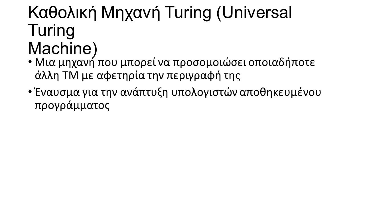 Καθολική Μηχανή Turing (Universal Turing Machine)