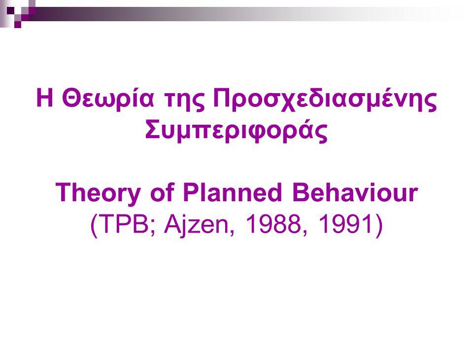Η Θεωρία της Προσχεδιασμένης Συμπεριφοράς Theory of Planned Behaviour (TPB; Ajzen, 1988, 1991)