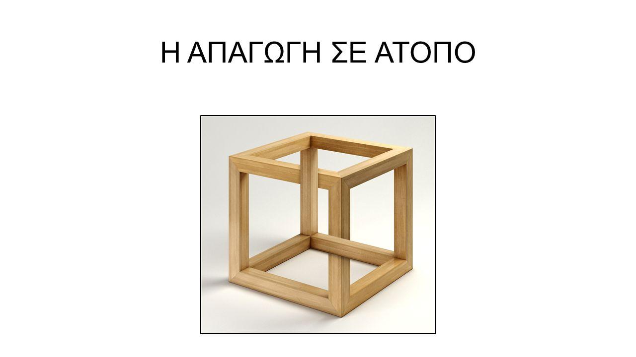 Η ΑΠΑΓΩΓΗ ΣΕ ΑΤΟΠΟ