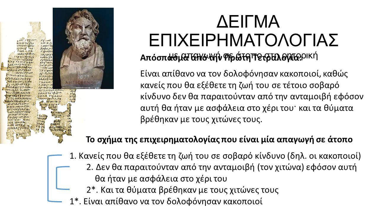 ΔΕΙΓΜΑ ΕΠΙΧΕΙΡΗΜΑΤΟΛΟΓΙΑΣ