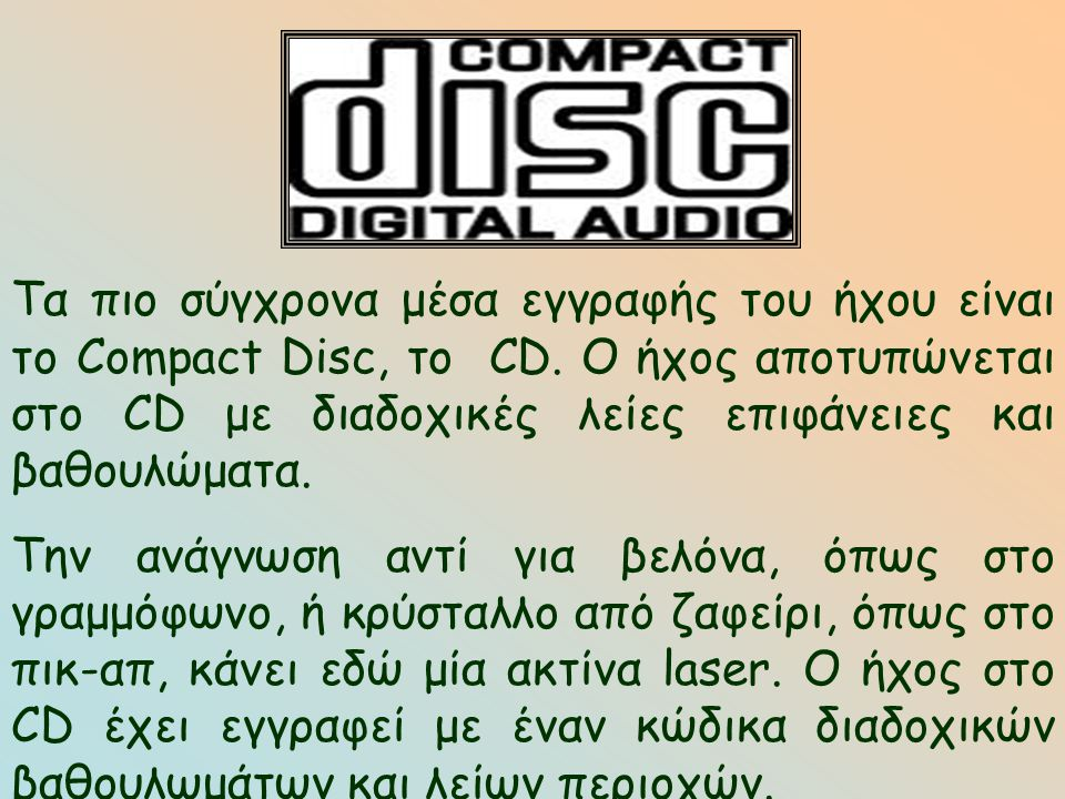 Τα πιο σύγχρονα μέσα εγγραφής του ήχου είναι το Compact Disc, το CD