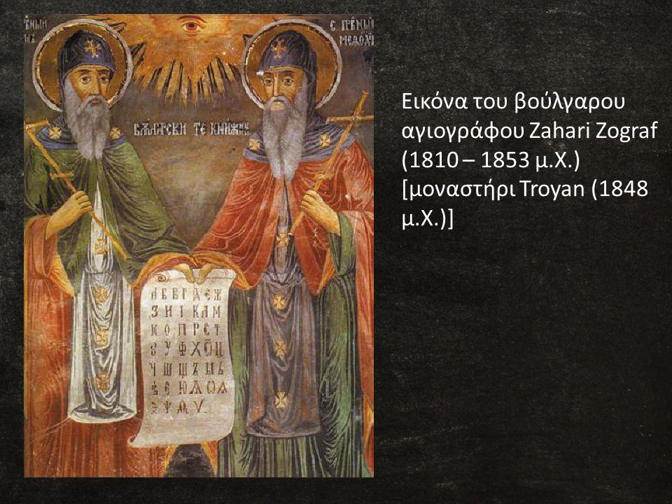 Εικόνα του βούλγαρου αγιογράφου Zahari Zograf (1810 – 1853 μ. Χ