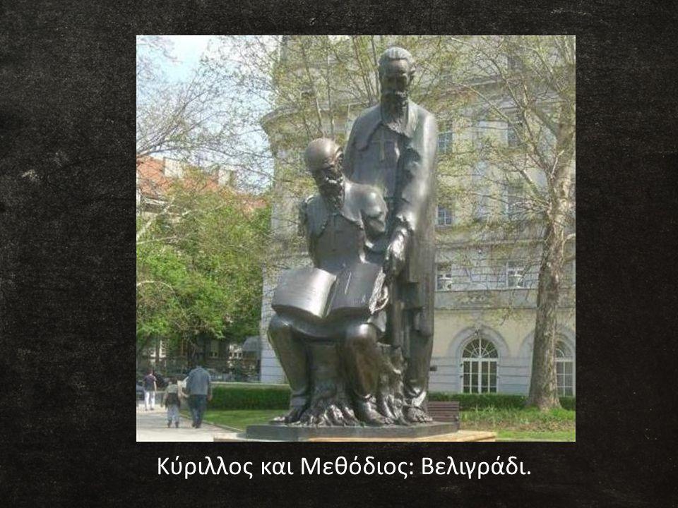 Κύριλλος και Μεθόδιος: Βελιγράδι.