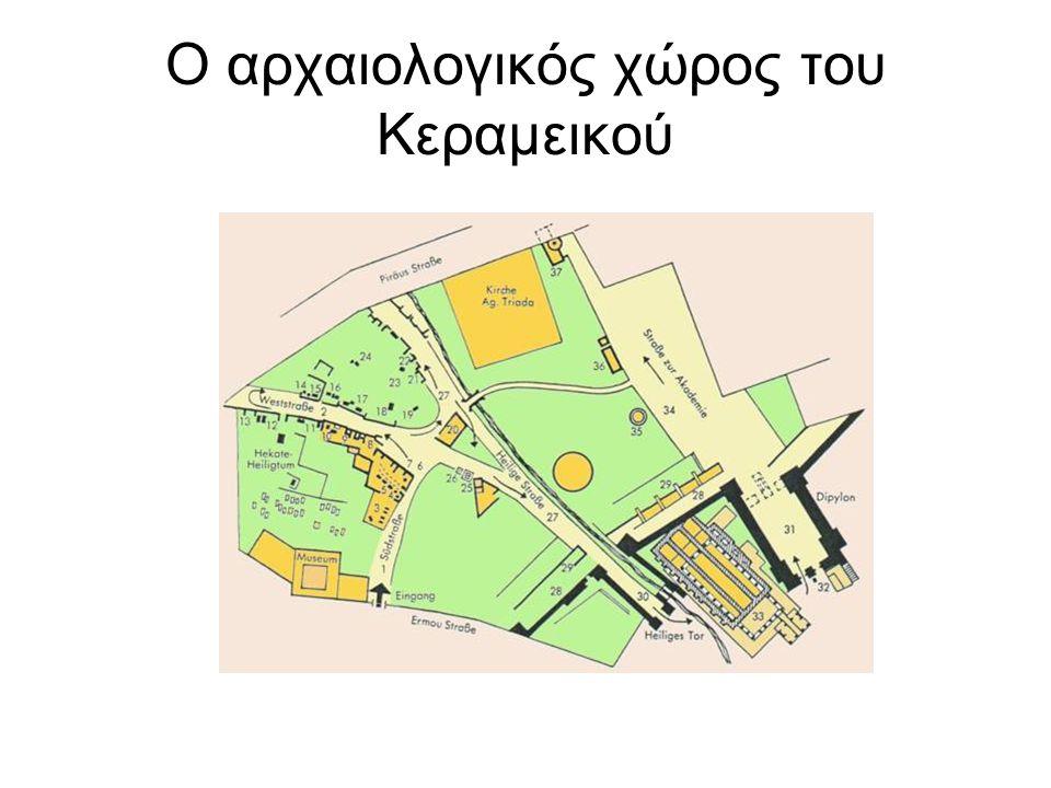 Ο αρχαιολογικός χώρος του Κεραμεικού
