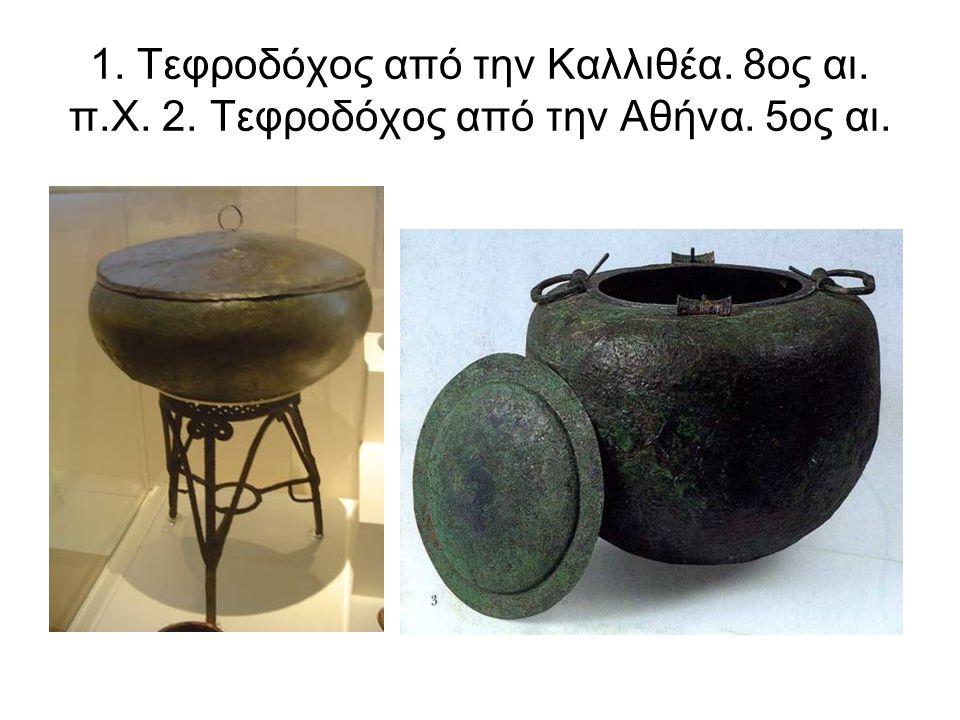 1. Τεφροδόχος από την Καλλιθέα. 8ος αι. π. Χ. 2