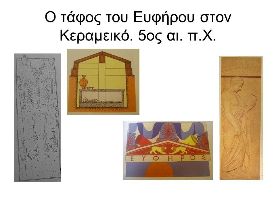 Ο τάφος του Ευφήρου στον Κεραμεικό. 5ος αι. π.Χ.