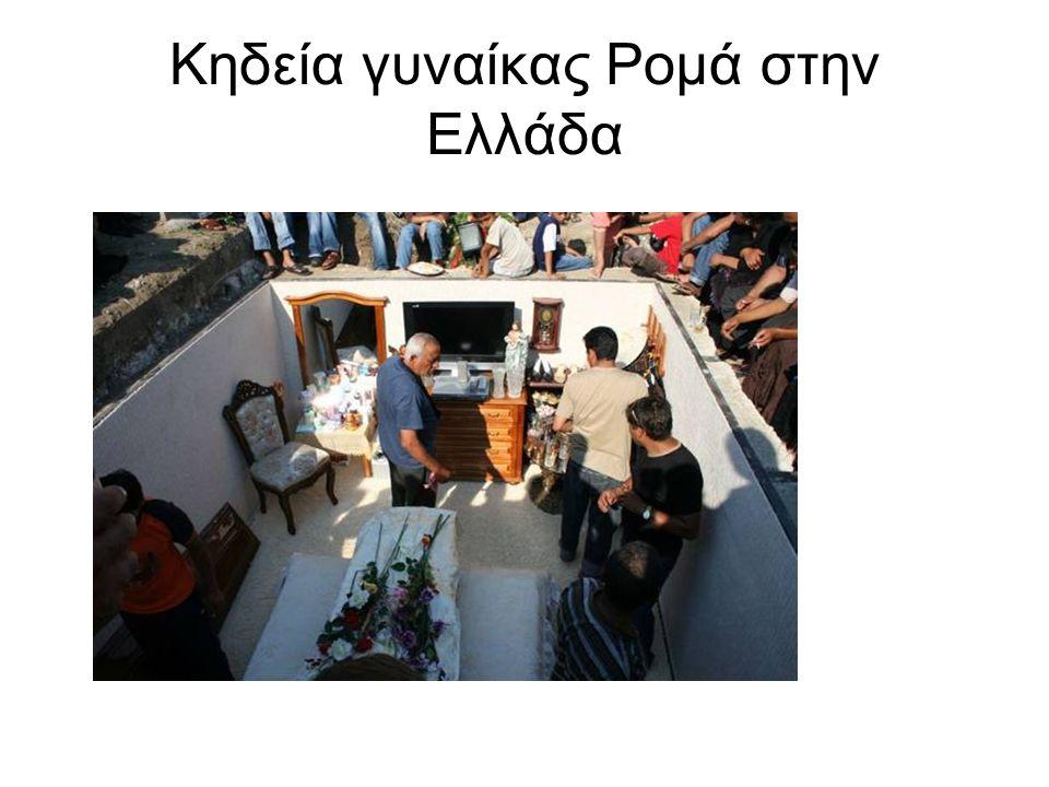 Κηδεία γυναίκας Ρομά στην Ελλάδα