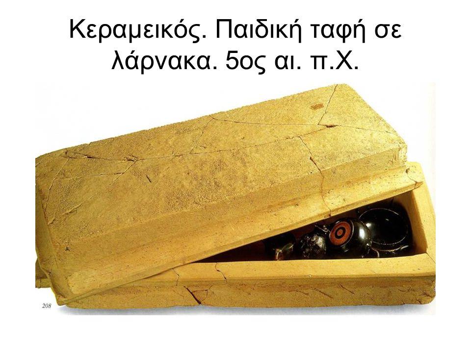 Κεραμεικός. Παιδική ταφή σε λάρνακα. 5ος αι. π.Χ.