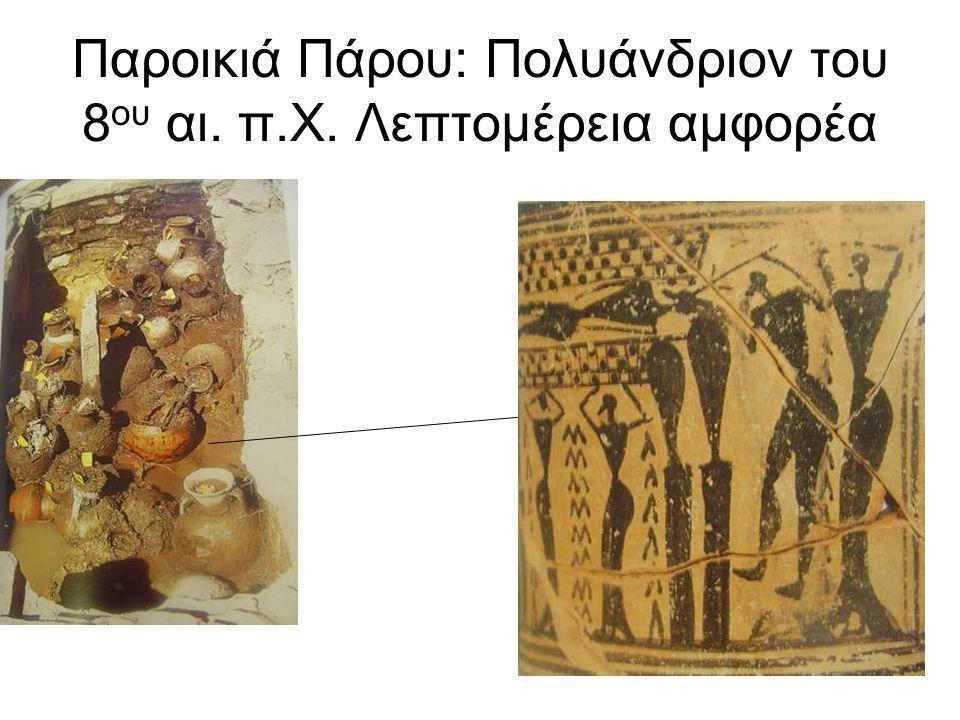 Παροικιά Πάρου: Πολυάνδριον του 8ου αι. π.Χ. Λεπτομέρεια αμφορέα