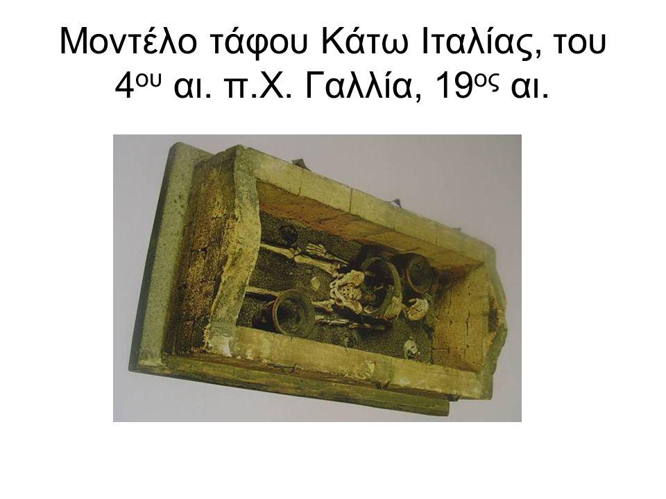 Μοντέλο τάφου Κάτω Ιταλίας, του 4ου αι. π.Χ. Γαλλία, 19ος αι.