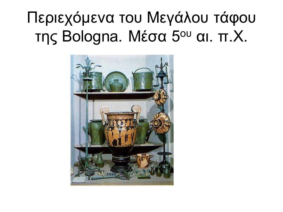 Περιεχόμενα του Μεγάλου τάφου της Bologna. Μέσα 5ου αι. π.Χ.