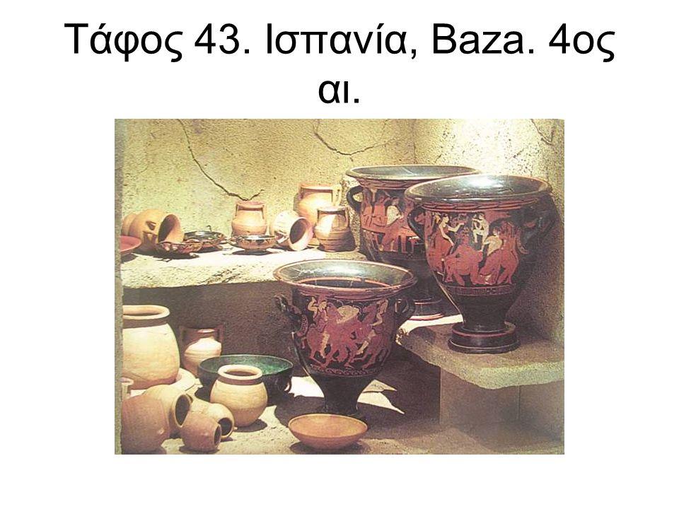 Τάφος 43. Ισπανία, Baza. 4ος αι.