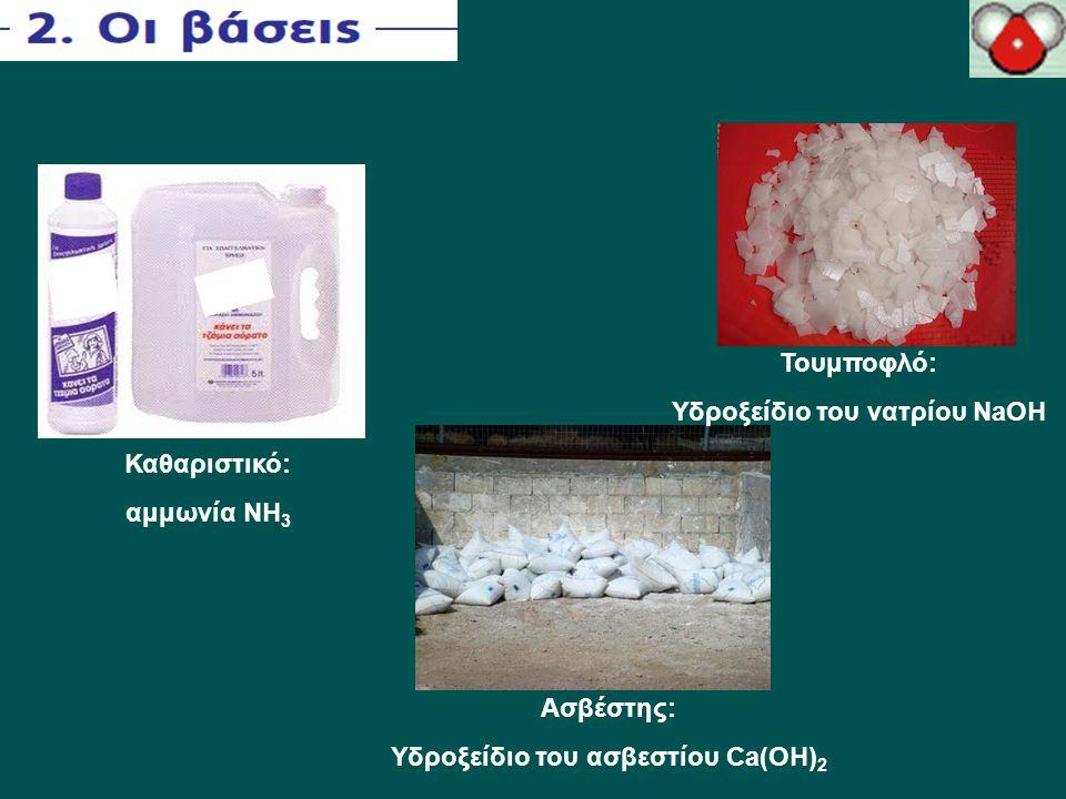 Υδροξείδιο του νατρίου ΝaOH Υδροξείδιο του ασβεστίου Ca(OH)2