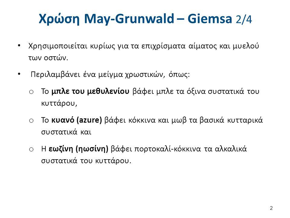 Χρώση May-Grunwald – Giemsa 3/4