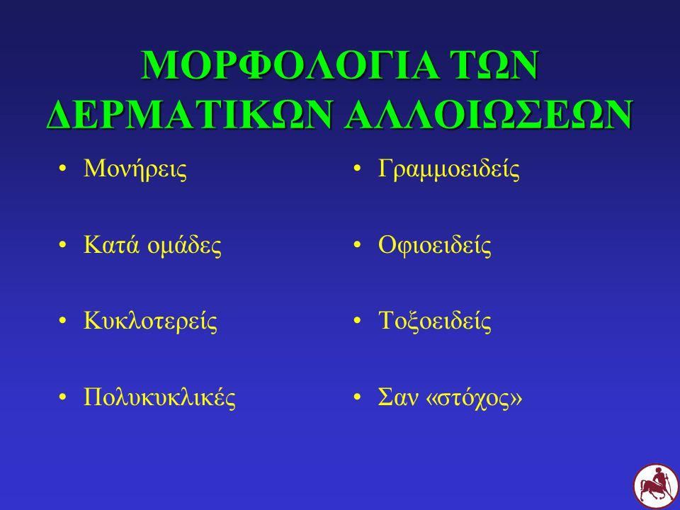 ΜΟΡΦΟΛΟΓΙΑ ΤΩΝ ΔΕΡΜΑΤΙΚΩΝ ΑΛΛΟΙΩΣΕΩΝ
