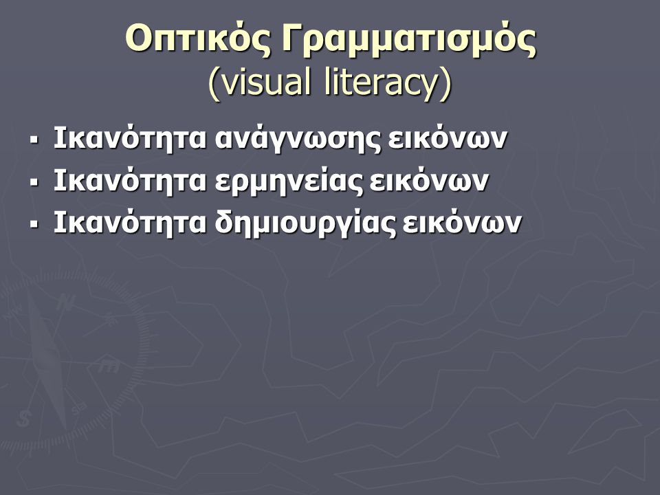 Οπτικός Γραμματισμός (visual literacy)