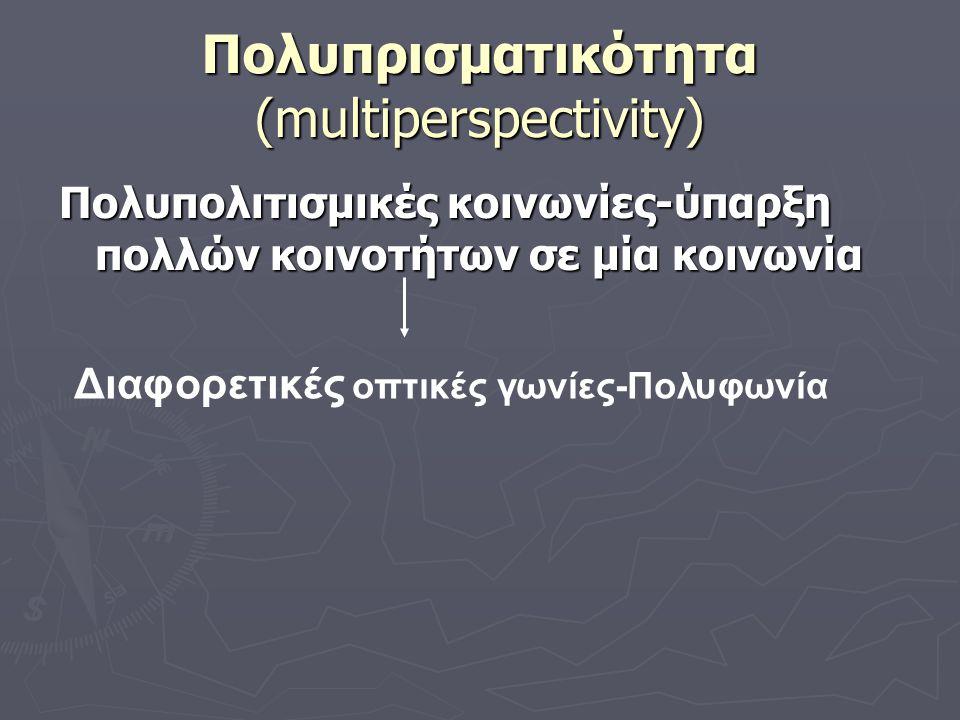 Πολυπρισματικότητα (multiperspectivity)
