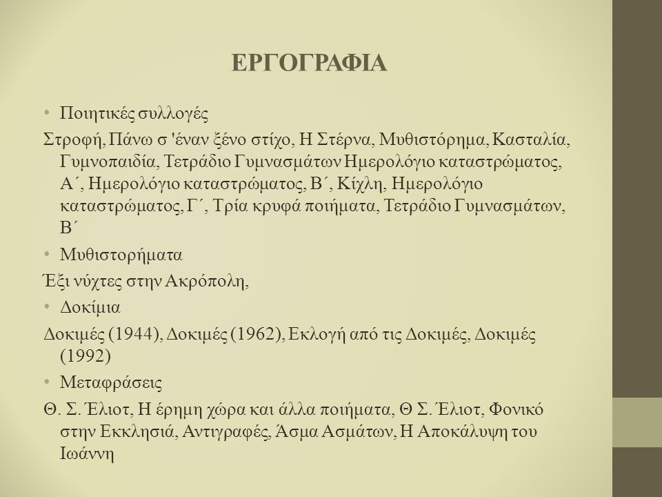 ΕΡΓΟΓΡΑΦΙΑ Ποιητικές συλλογές