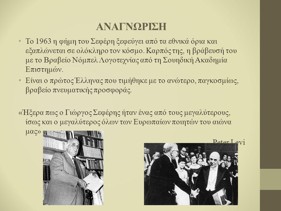 ΑΝΑΓΝΩΡΙΣΗ