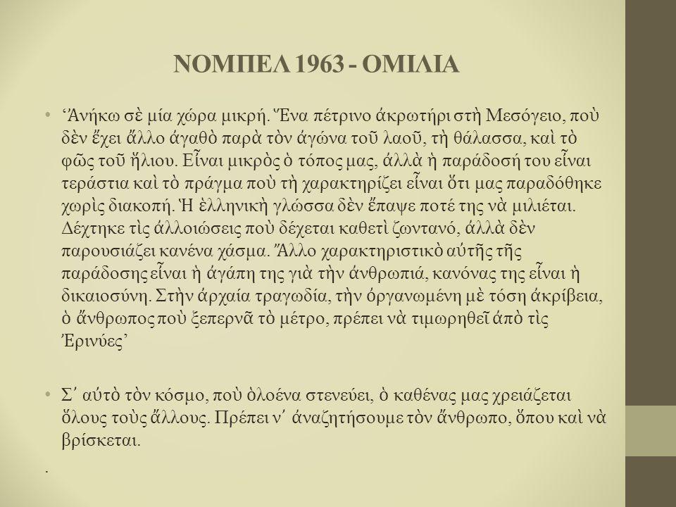 ΝΟΜΠΕΛ 1963 - ΟΜΙΛΙΑ