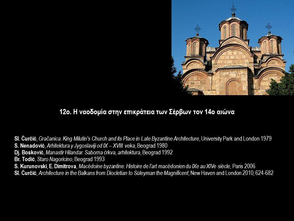 12o. Η ναοδομία στην επικράτεια των Σέρβων τον 14ο αιώνα