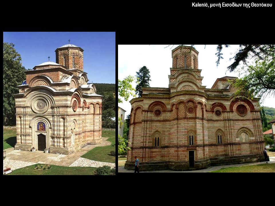 Kalenić, μονή Εισοδίων της Θεοτόκου