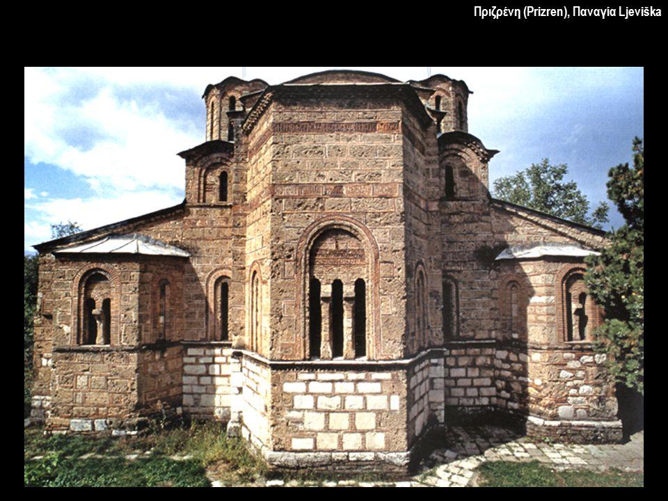 Πριζρένη (Prizren), Παναγία Ljeviška