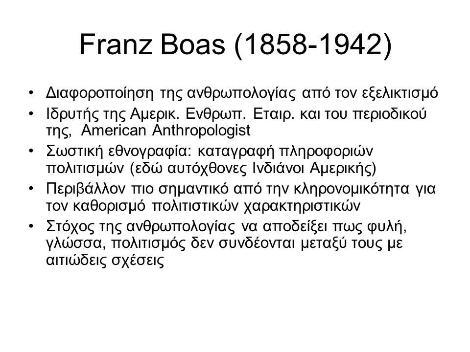 Franz Boas (1858-1942) Διαφοροποίηση της ανθρωπολογίας από τον εξελικτισμό.