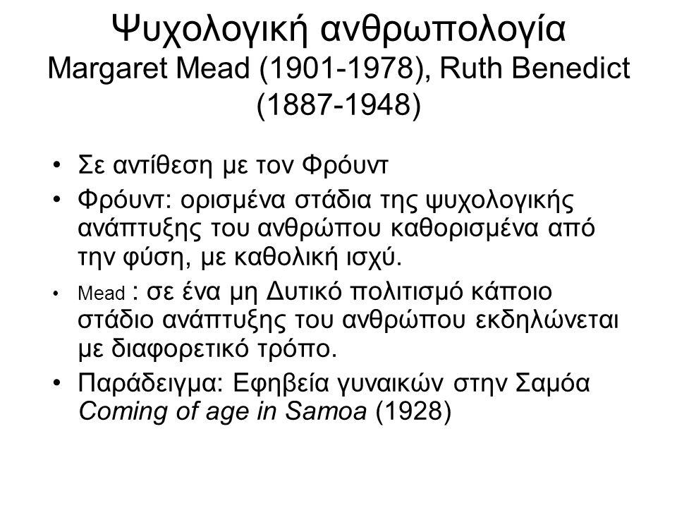Ψυχολογική ανθρωπολογία Margaret Mead (1901-1978), Ruth Benedict (1887-1948)