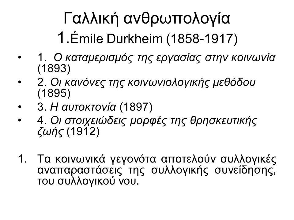 Γαλλική ανθρωπολογία 1.Émile Durkheim (1858-1917)