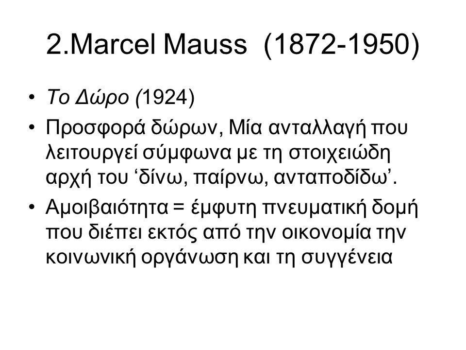 2.Marcel Mauss (1872-1950) Το Δώρο (1924)