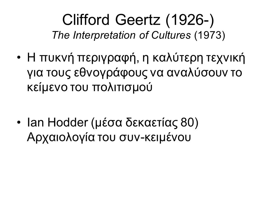 Clifford Geertz (1926-) The Interpretation of Cultures (1973)