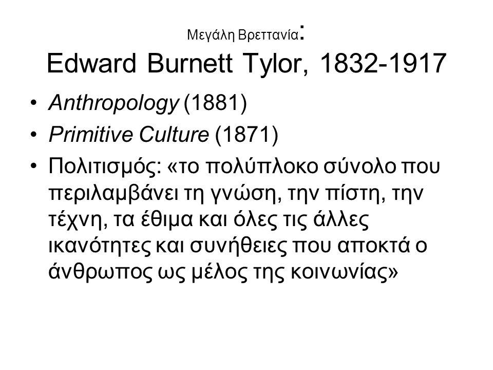 Μεγάλη Βρεττανία: Edward Burnett Tylor, 1832-1917