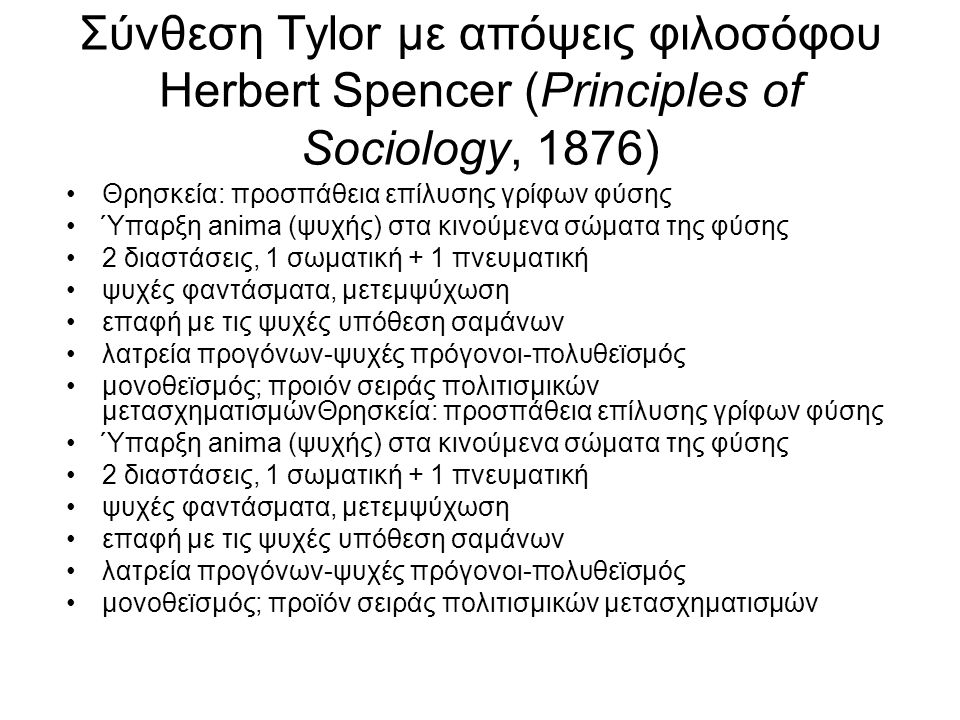 Σύνθεση Tylor με απόψεις φιλοσόφου Herbert Spencer (Principles of Sociology, 1876)