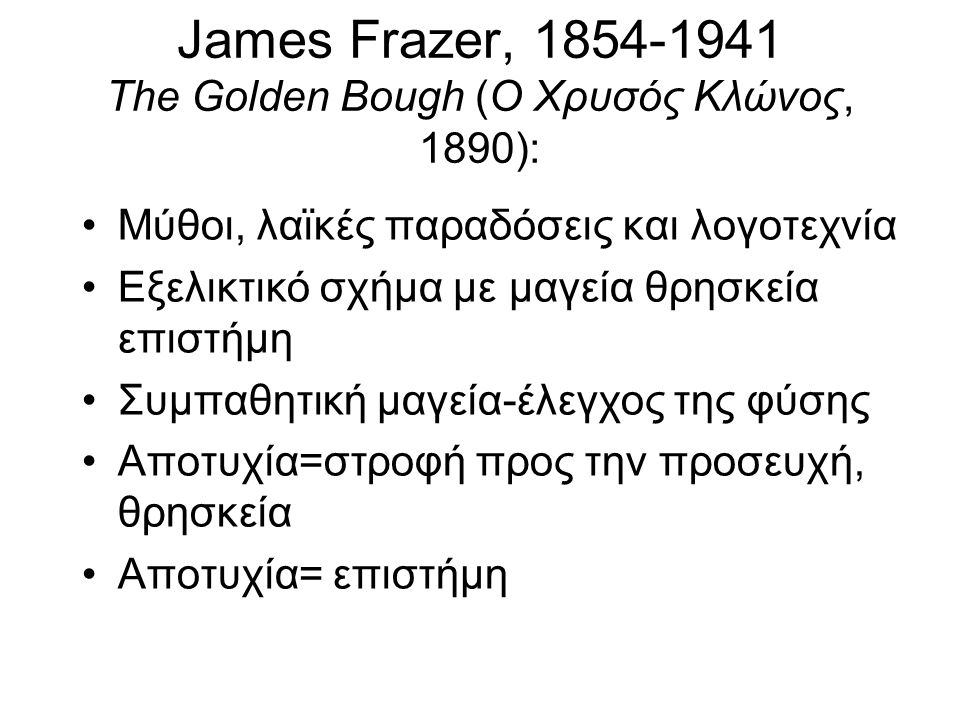 James Frazer, 1854-1941 The Golden Bough (Ο Χρυσός Κλώνος, 1890):
