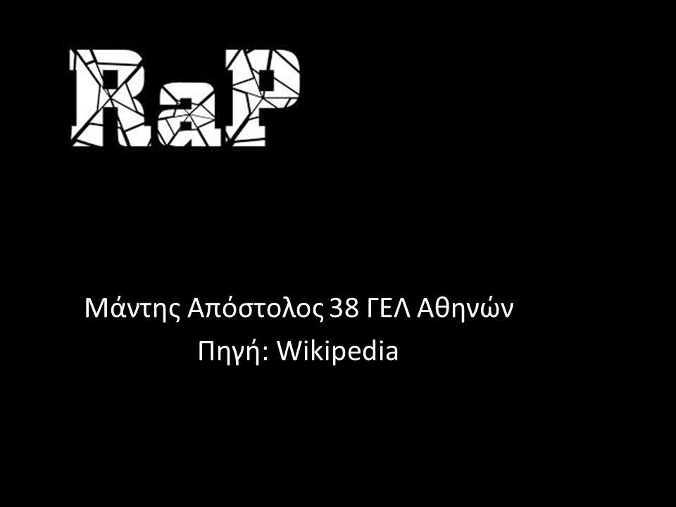 Μάντης Απόστολος 38 ΓΕΛ Αθηνών Πηγή: Wikipedia