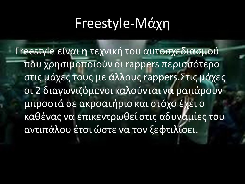 Freestyle-Μάχη