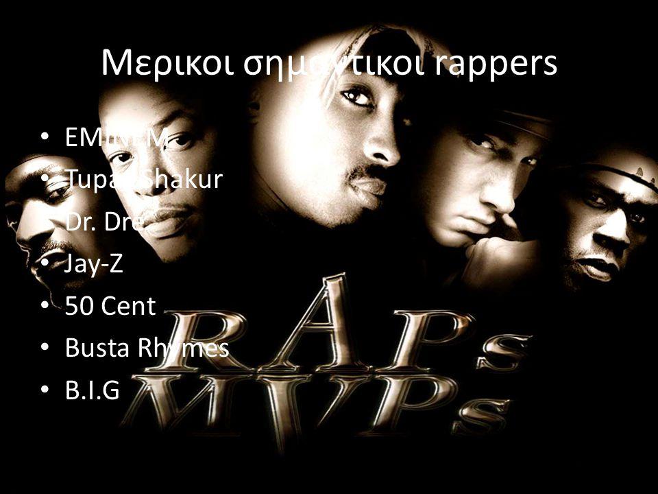 Μερικοι σημαντικοι rappers