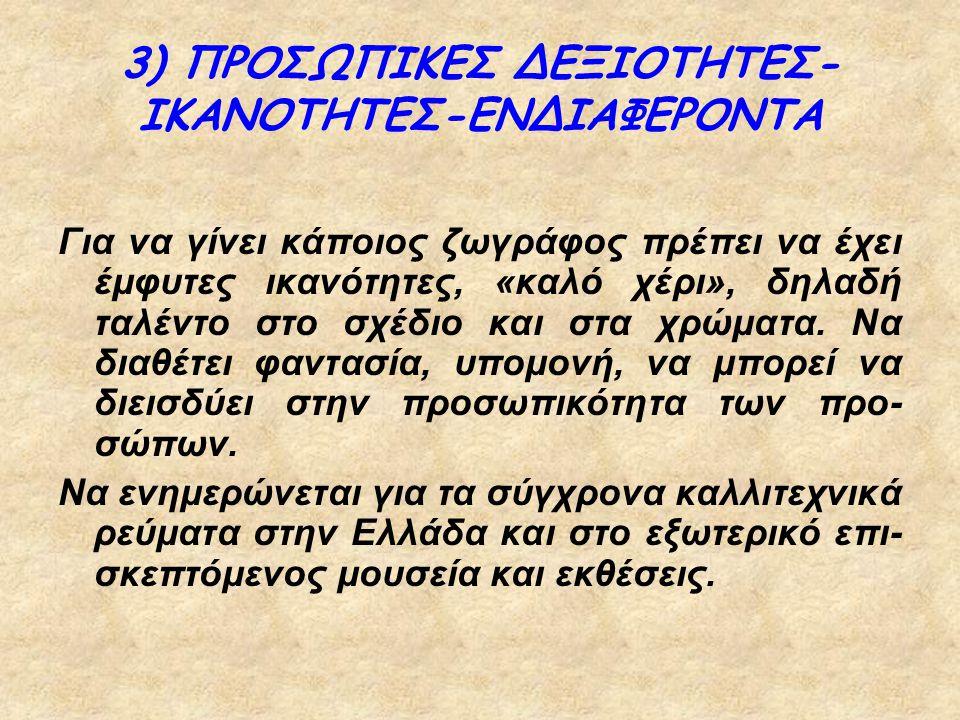 3) ΠΡΟΣΩΠΙΚΕΣ ΔΕΞΙΟΤΗΤΕΣ-ΙΚΑΝΟΤΗΤΕΣ-ΕΝΔΙΑΦΕΡΟΝΤΑ