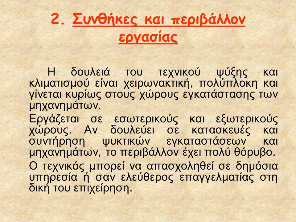 2. Συνθήκες και περιβάλλον εργασίας