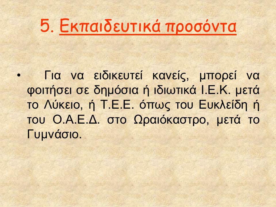 5. Εκπαιδευτικά προσόντα