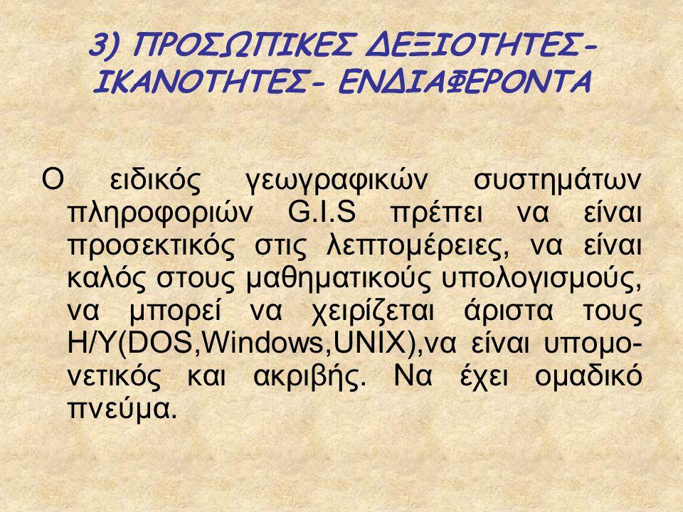 3) ΠΡΟΣΩΠΙΚΕΣ ΔΕΞΙΟΤΗΤΕΣ-ΙΚΑΝΟΤΗΤΕΣ- ΕΝΔΙΑΦΕΡΟΝΤΑ
