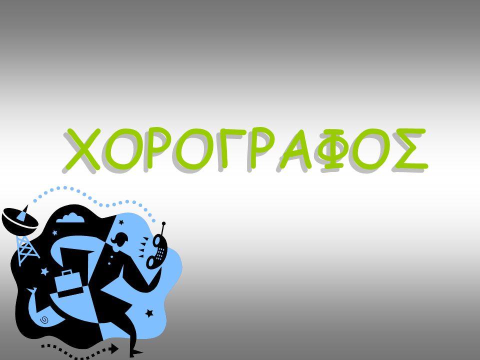 ΧΟΡΟΓΡΑΦΟΣ