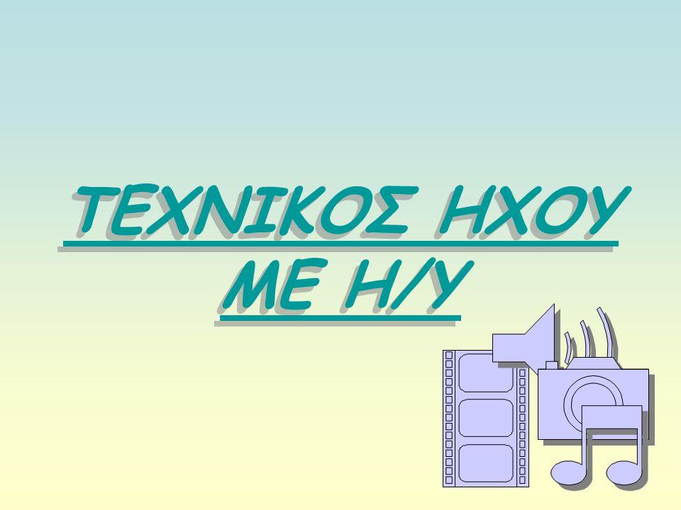 ΤΕΧΝΙΚΟΣ ΗΧΟΥ ΜΕ Η/Υ