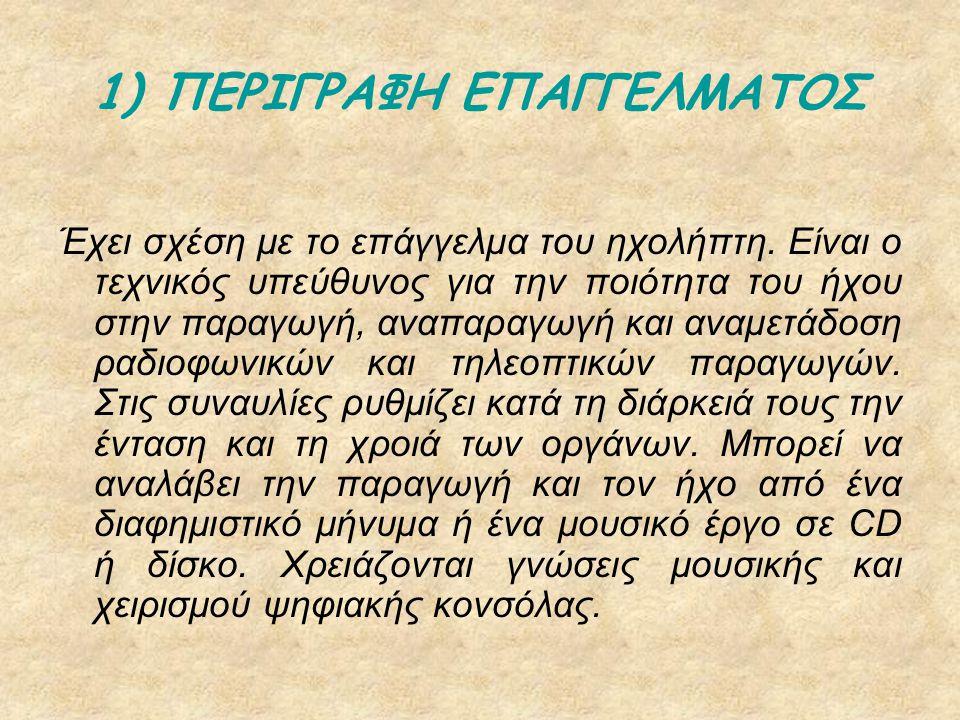 1) ΠΕΡΙΓΡΑΦΗ ΕΠΑΓΓΕΛΜΑΤΟΣ