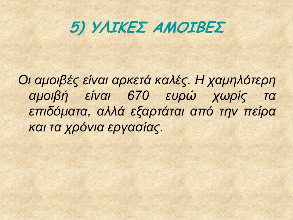 5) ΥΛΙΚΕΣ ΑΜΟΙΒΕΣ