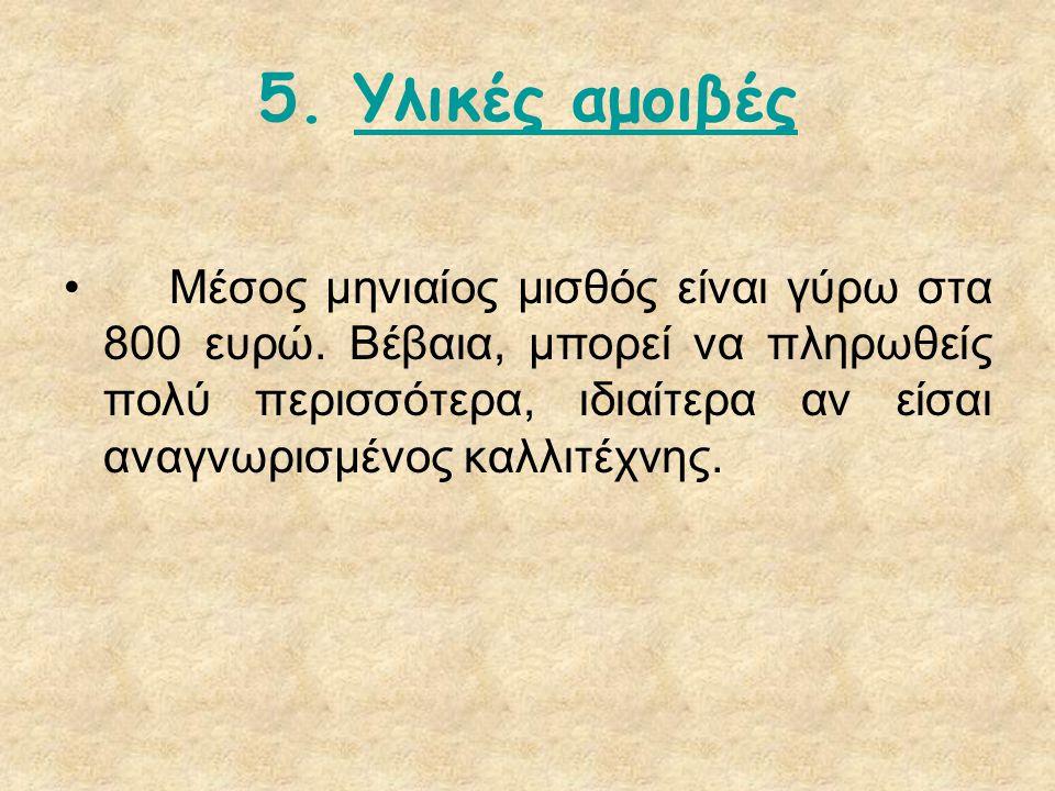 5. Υλικές αμοιβές