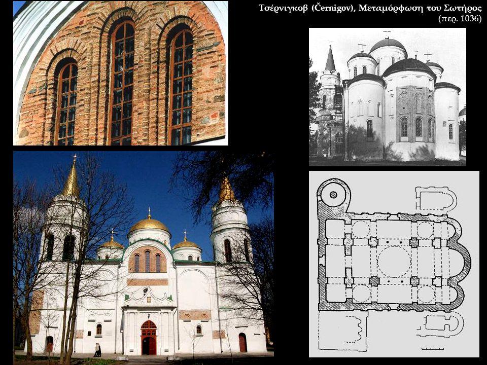 Τσέρνιγκοβ (Černigov), Μεταμόρφωση του Σωτήρος