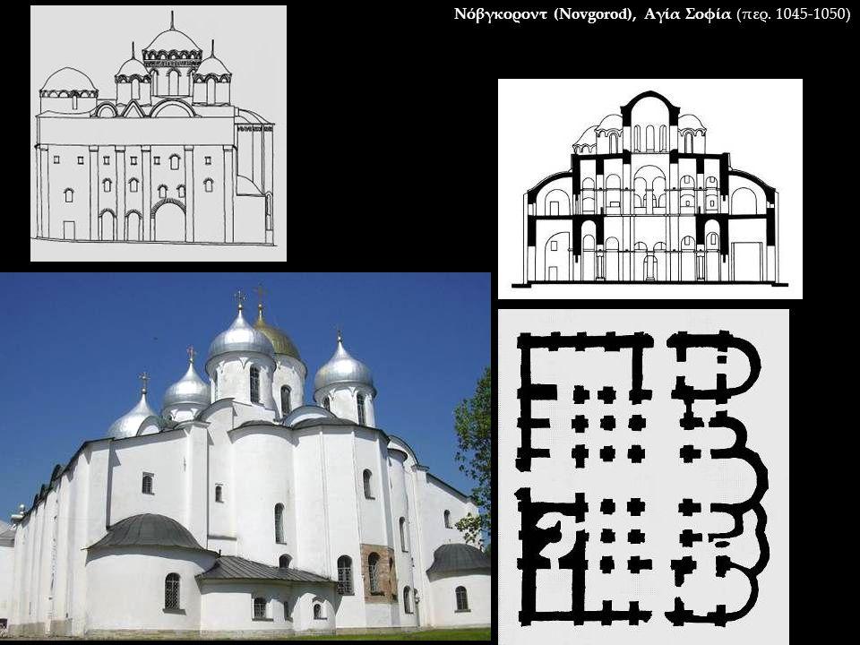 Νόβγκοροντ (Novgorod), Αγία Σοφία (περ. 1045-1050)