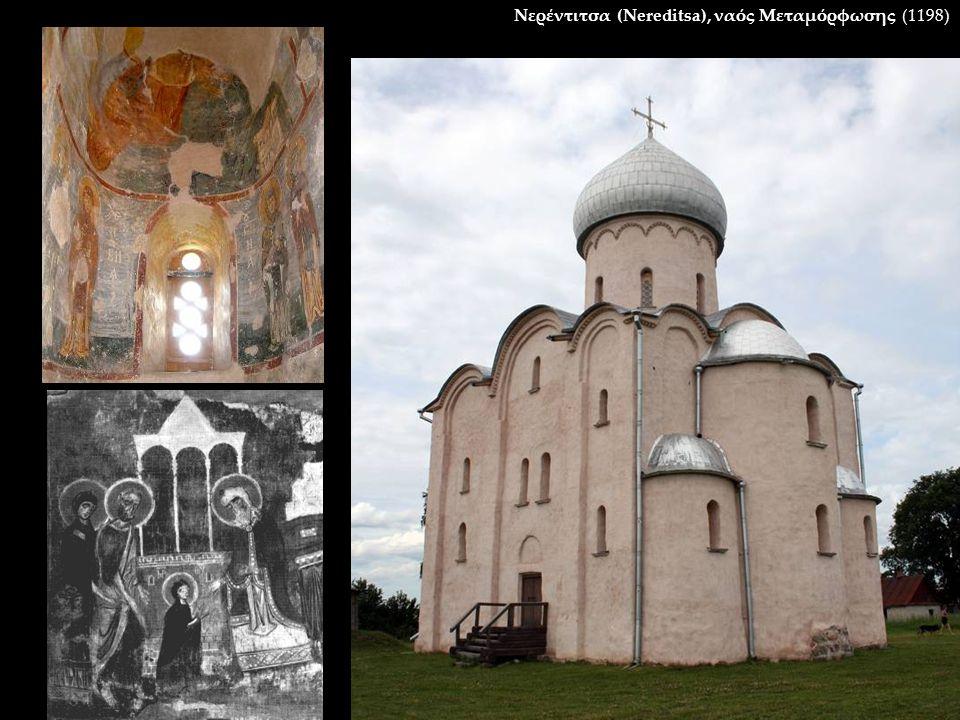 Νερέντιτσα (Nereditsa), ναός Μεταμόρφωσης (1198)